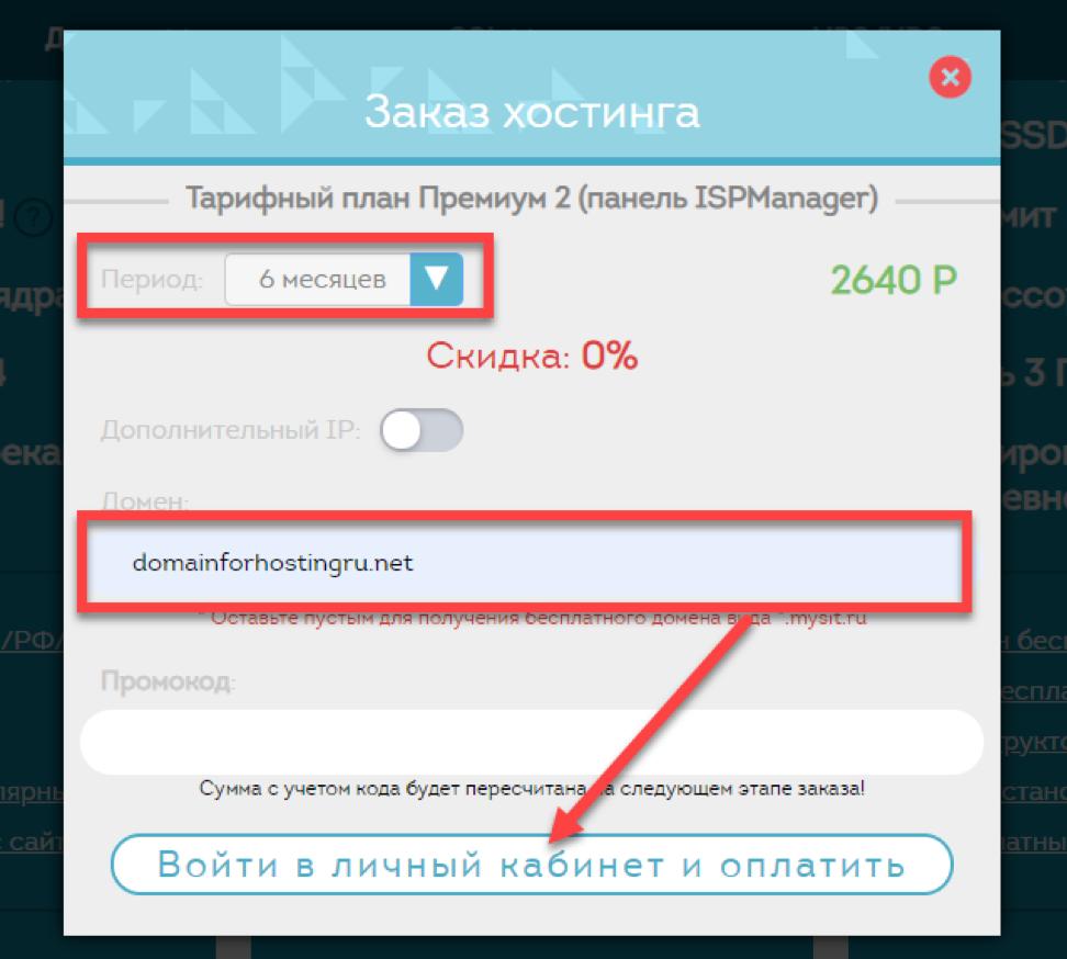 регистрация и проверка доменов