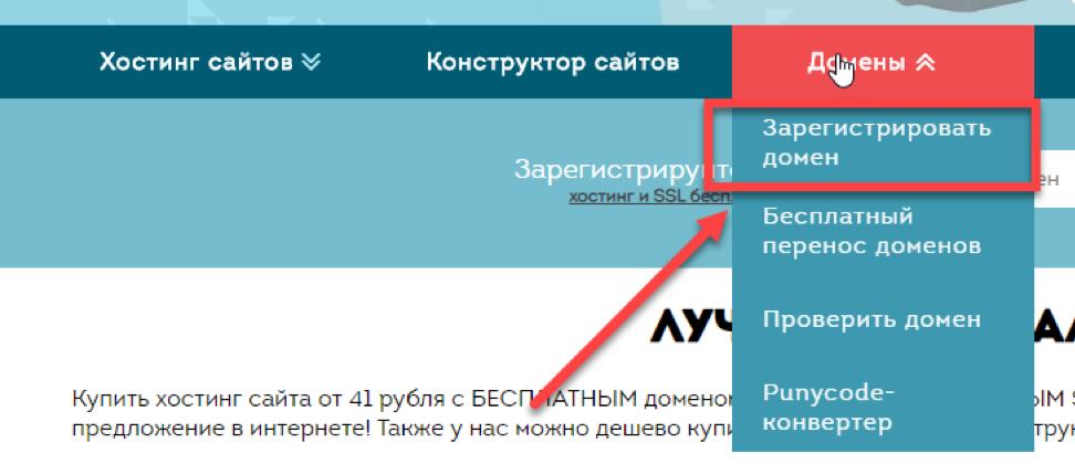 регистрация домена на за 85