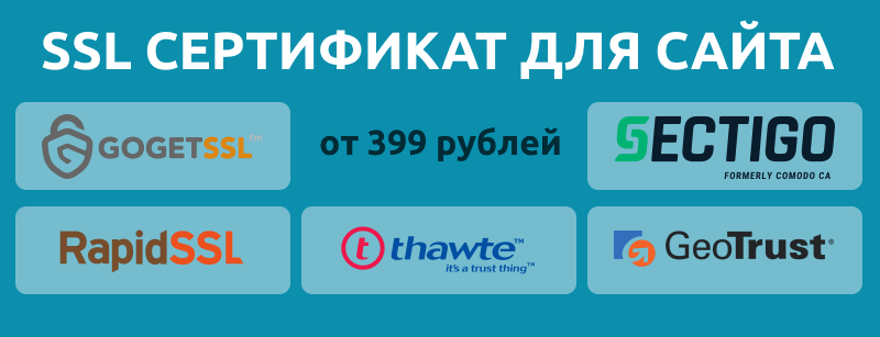 hostingru.net/on_the_forum/forum_ssl.png