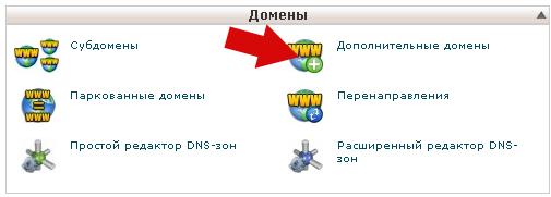 два сайта на одном домене билетов