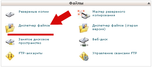 Установка вордпресс на хостинг с cpanel как установить prestashop на хостинг reg.ru