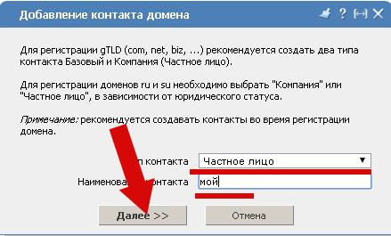 регистрация в домене net ru